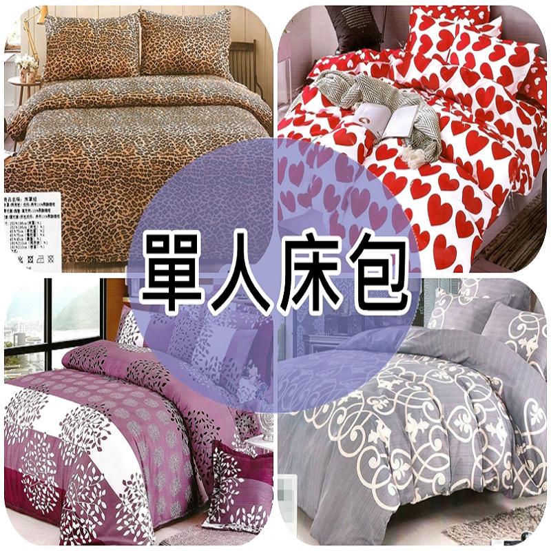 單人床包組新科技柔軟磨毛布料單人床包枕頭套X1單人床包3.5*6.2尺老婆當家