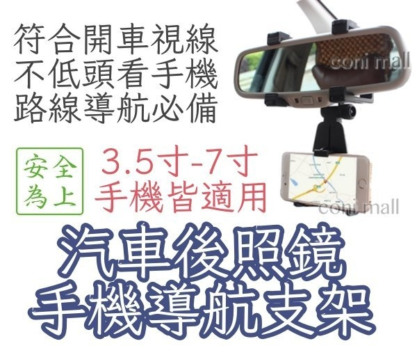 coni shop汽車後照鏡手機導航支架車架後視鏡手機車架車載支架手機架手機座固定架
