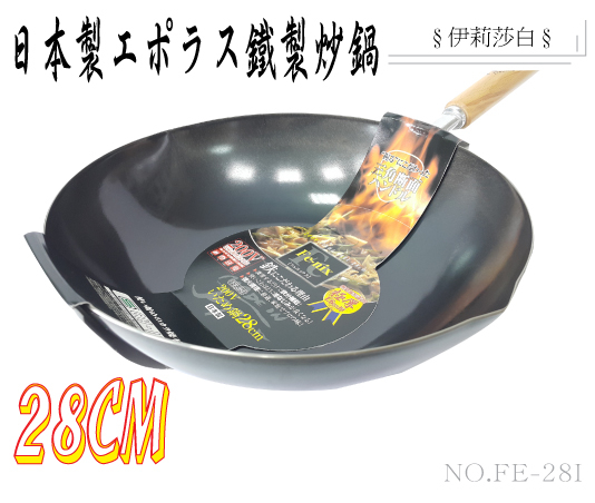 日本製鐵鍋-エポラス鐵製炒鍋-單把單手片手炒鍋-28cm FE-28I