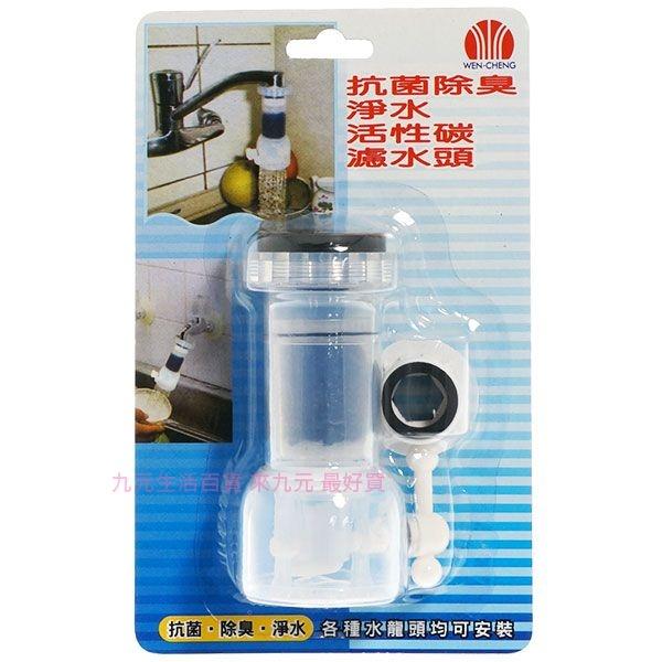 九元生活百貨抗菌活性碳濾水頭導水管水波器