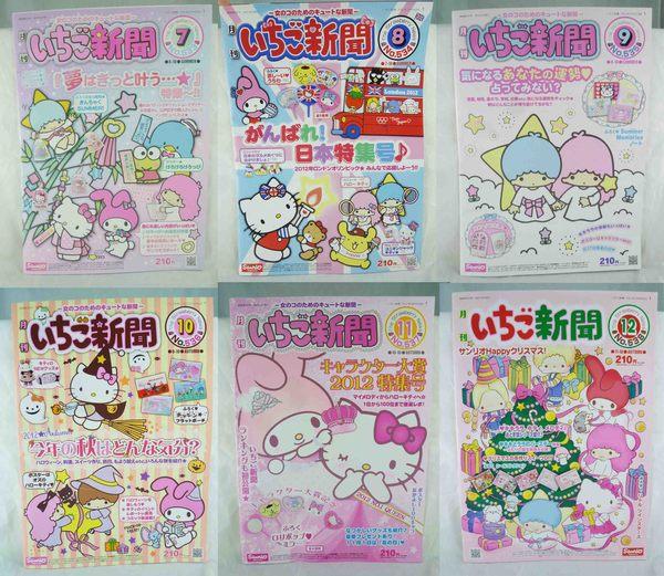 【震撼精品百貨】いちご草莓新聞月刊~533、534、535、536、537、538期
