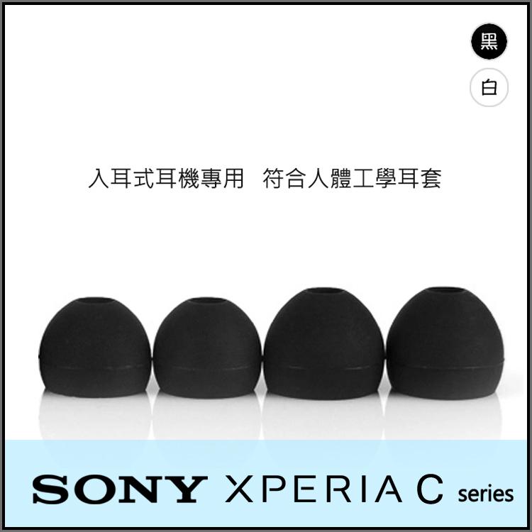 ▼入耳式 矽膠耳塞套 (M號) (S號)/可替換/內耳式/Sony Xperia C3 D2533/C4 E5353/C5 E5553/MDR-EX15AP