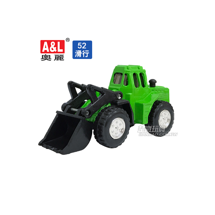 A&L奧麗迷你合金車 NO.52 裝載機 滑行車 鏟車 鏟土機 工程模型車(1:64)【楚崴玩具】