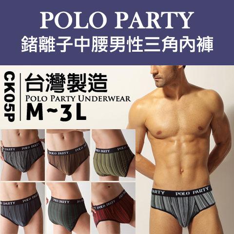 【esoxshop】POLO PARTY 鍺離子中腰男性三角內褲│買六送一│買十送二《棉質內褲/男內褲/三角內褲》