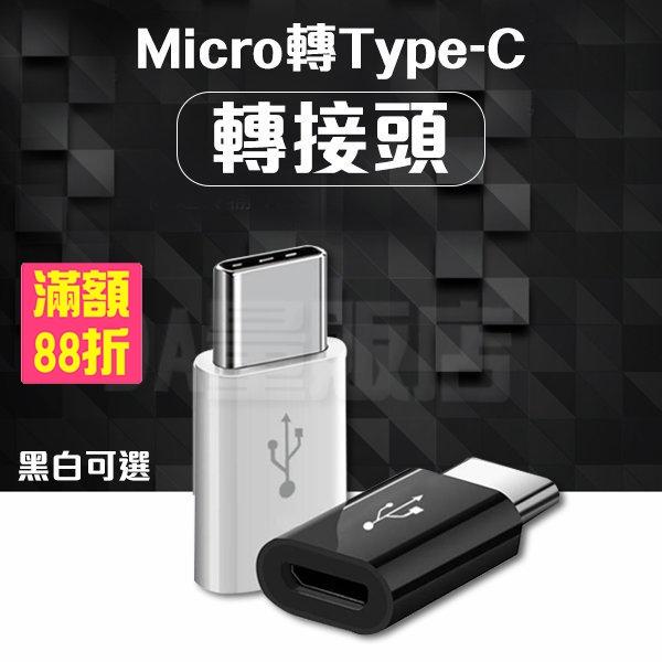 《手配任選3件88折》USB Type-C 轉接頭 Micro USB 轉 Type-C 轉接頭 黑/白 可選