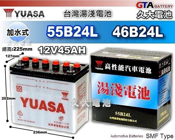 久大電池YUASA湯淺電池55B24L加水式汽車電瓶新尖兵NEW SENTRA 331 341 1.4 1.6