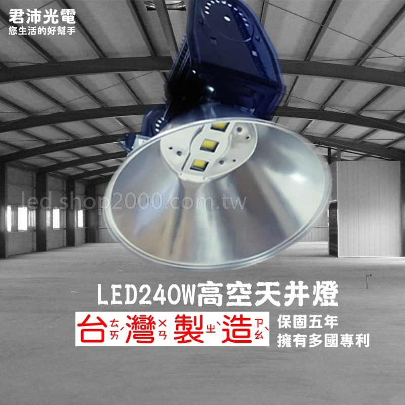 cns認證中商品LED240W高空天井燈新北市led天井燈製造商台灣製造21466流明保固五年