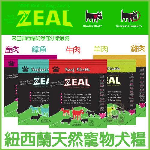 KING WANG ZEAL紐西蘭天然寵物半軟全犬糧鹿肉配方-6.5磅