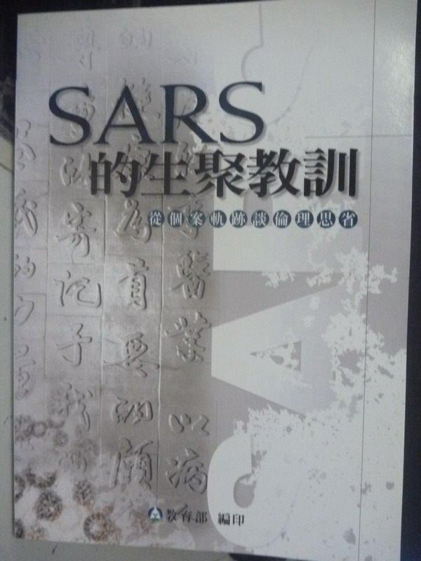 【書寶二手書T3/保健_PMY】SARS的生聚教訓_黃崑巖