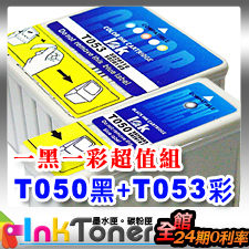 EPSON T050 T053 相容 墨水匣【一黑一彩(裸包裝)】【適用】700/710/720/750/EX