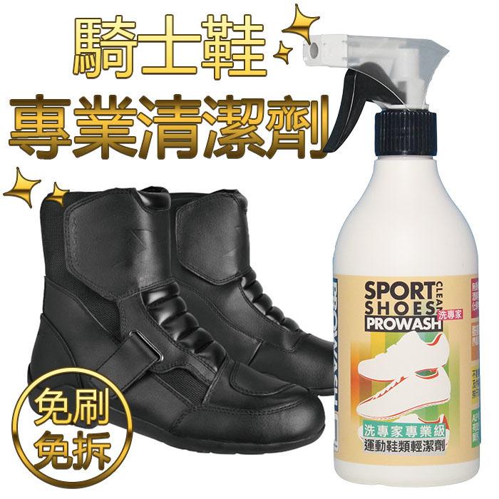 [中壢安信]PROWASH舒亦淨騎士鞋清潔劑 騎士靴/籃球鞋/慢跑鞋/球鞋 除臭汗漬汙垢去髒