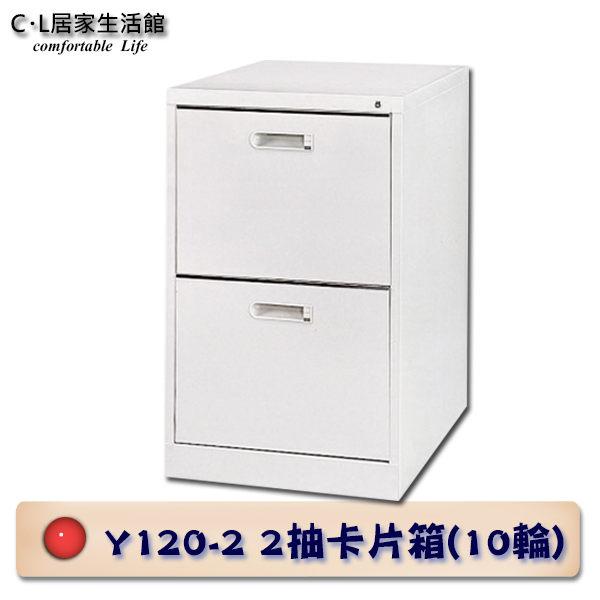 【 C . L 居家生活館 】Y120-2 2抽卡片箱/公文櫃/文件櫃/檔案櫃(10輪)