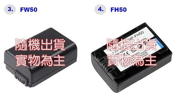 SONY FW50 / FH50 / FM500 專用電池