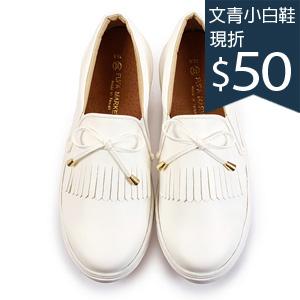 莫卡辛-peace衣著館-MIT手工鞋-蝴蝶結流蘇厚底莫卡辛休閒鞋小白鞋白色