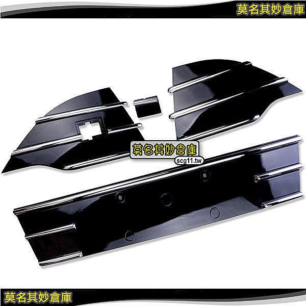 KL040 莫名其妙倉庫【下氣壩】2013 Ford 福特 The All New KUGA 配件空力套件下氣壩亮框三件組