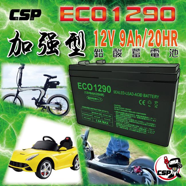ECO1290全新款加強版電池12V9Ah適合電動車