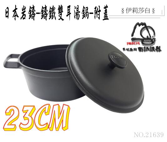 日本製-岩鑄南部鐵器雙耳鑄鐵湯鍋鑄鐵鍋雙耳湯鍋鑄鐵雙耳附蓋湯鍋付鐵蓋-21639
