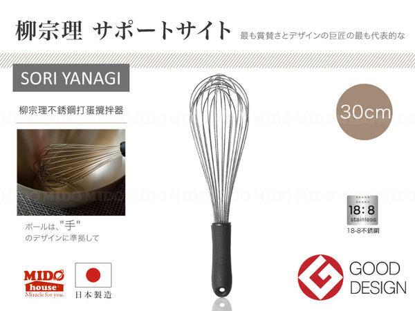 日本柳宗理SORI YANAGI不鏽鋼料理攪拌器打蛋器30cm Mstore