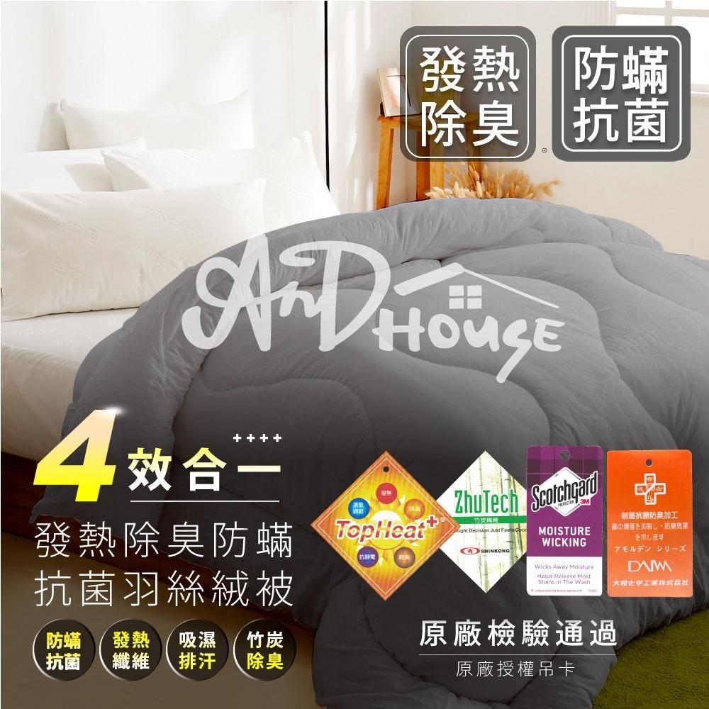 [AnD House]日本大和防蟎抗菌發熱除臭四效合一竹炭棉被-雙人(6*7)尺寸