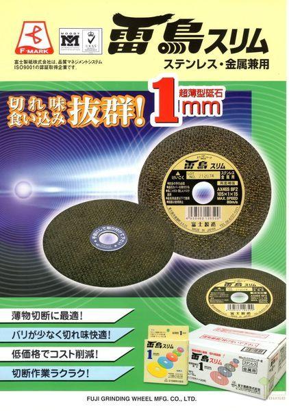 """[ 家事達 ] 日本原裝進口-富士 頂極4""""砂輪片-1mmx10片/盒 特價--3倍超耐用"""