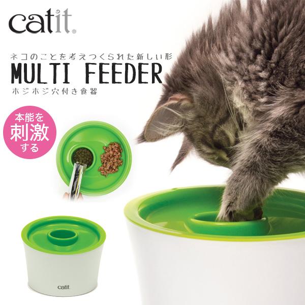 [寵樂子]《日本GEX Catit》SENSES2.0 三合一多功能餵食器-貓慢食碗