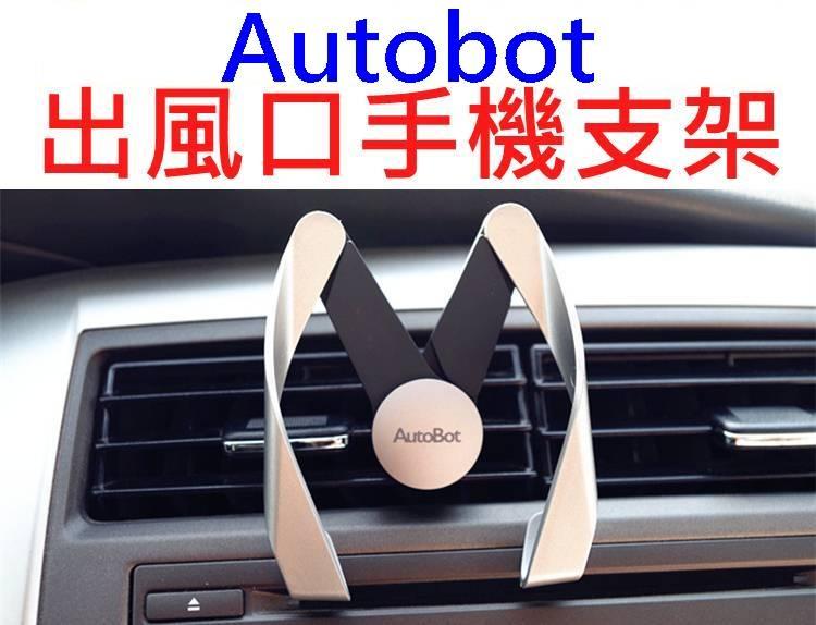 正品現貨 Autobot 出風口支架 車用手機支架 手機架 M型 三星 HTC SONY IPhone