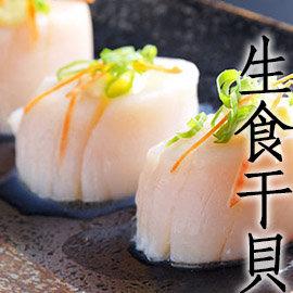 盅龐水產生食干貝3S北海道進口帆立貝柱25g 5顆1220盒團購批發優選食材
