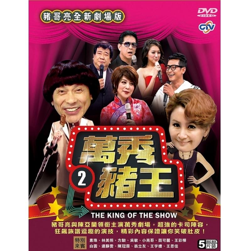 萬秀豬王劇場版2 DVD 5片裝購潮8