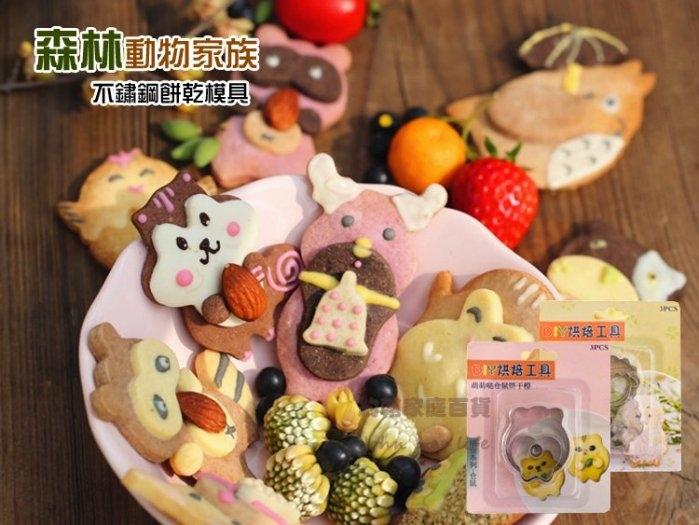 約翰家庭百貨》【AF300】森林動物家族不鏽鋼餅乾模 具蛋糕模水果切飯糰模 18款可選
