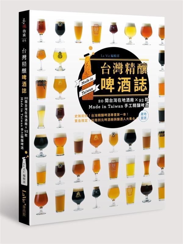 台灣精釀啤酒誌20間台灣在地酒廠x 93款Made in Taiwan手工精釀啤酒