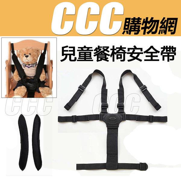 五點式安全帶 - 兒童餐桌椅 安全帶 餐椅帶