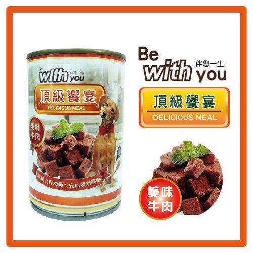 【力奇】FUSO 伴你一生-頂級饗宴 犬罐-牛肉-400g-37元/罐【爆料配方】可超取(C831A01)
