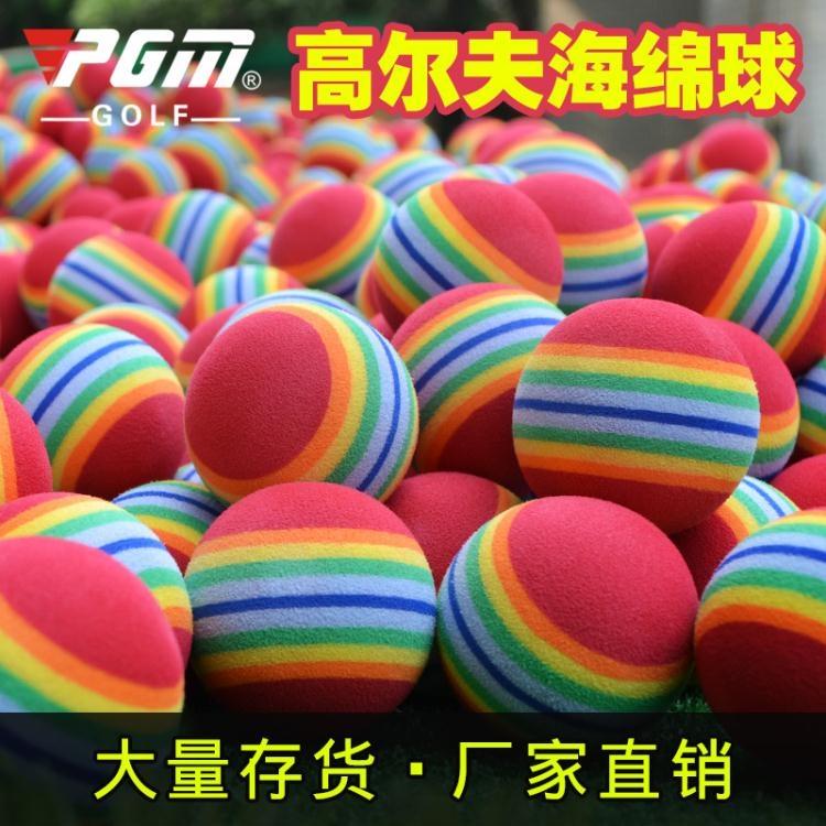 食尚玩家室內高爾夫練習球彩色海綿球EVA軟球
