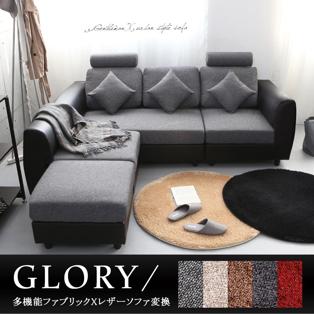L型沙發 Glory葛洛莉機能系加長L型沙發-灰黑『日本居家品牌』【H&D DESIGN】