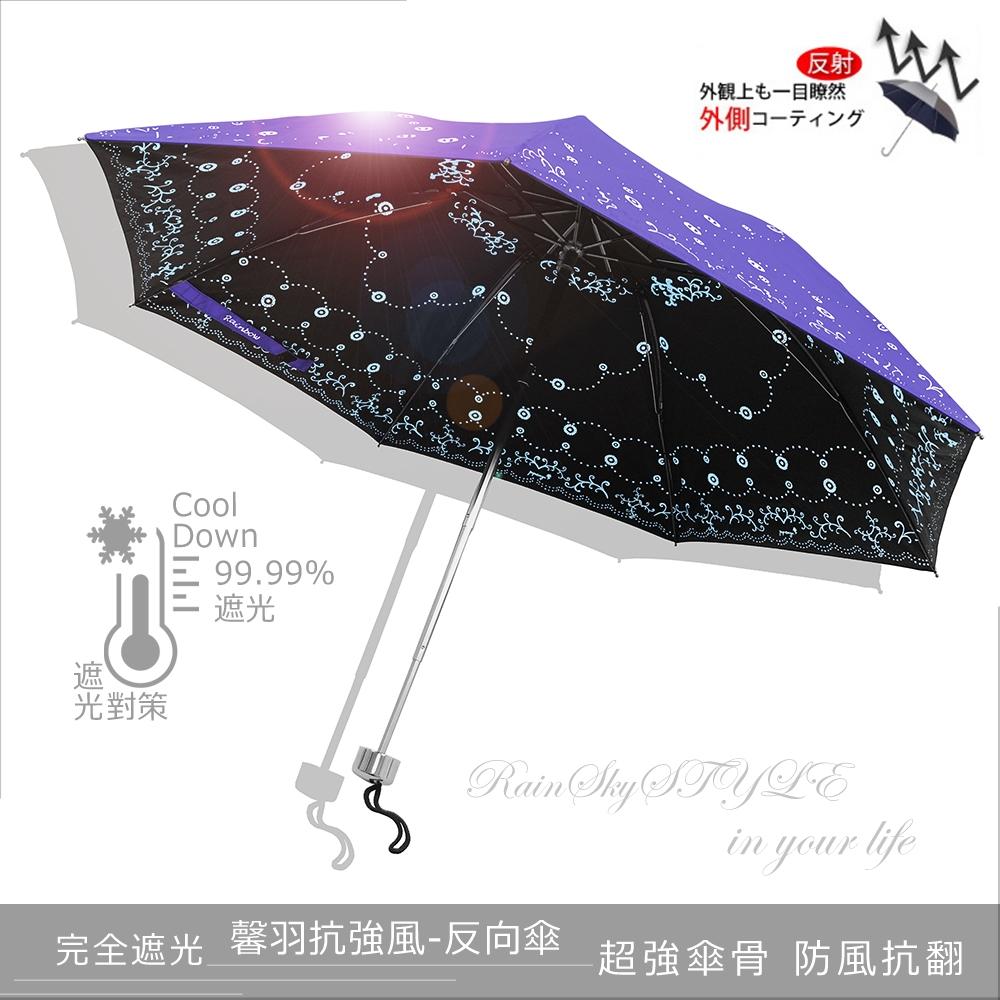【反向傘-超遮光】馨羽-超強傘骨傘 / 傘 雨傘 抗UV傘 非自動傘 折疊傘 遮陽傘 大傘 防風 撥水+2