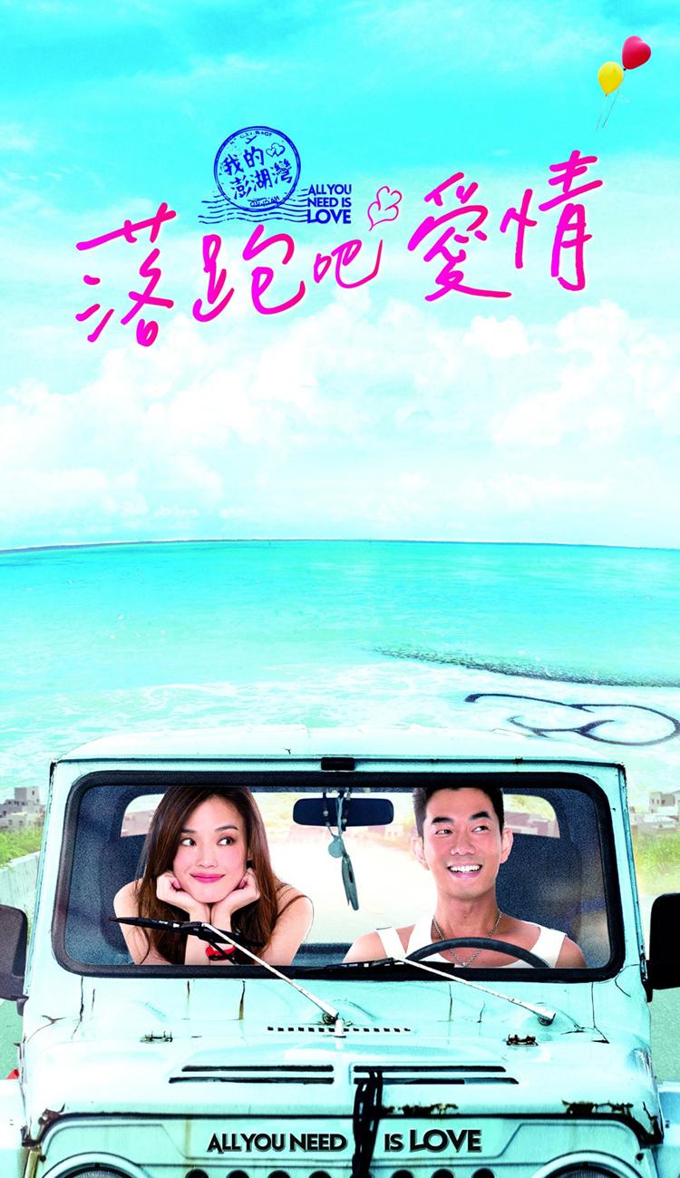落跑吧愛情電影原聲帶CD OST音樂影片購