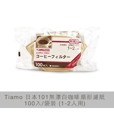 【Tiamo】日本101無漂白咖啡扇形濾紙 100入/袋裝 (1-2人用)