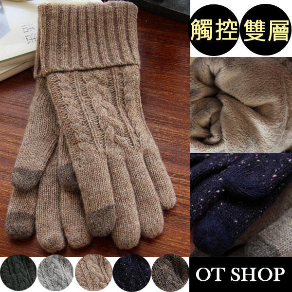 [現貨]毛線針織 麻花手套 雙層 觸控 冬季保暖 禦寒 純色 出國旅遊 配件 台灣發貨 G825711 OT SHOP