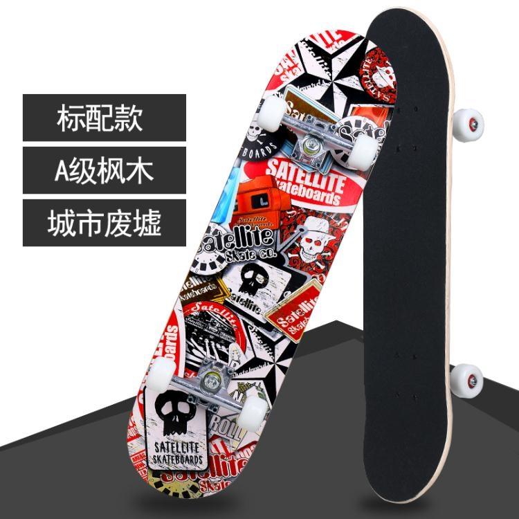 滑板-四輪滑板青少年初學者刷街專業滑板大咖玩家TW