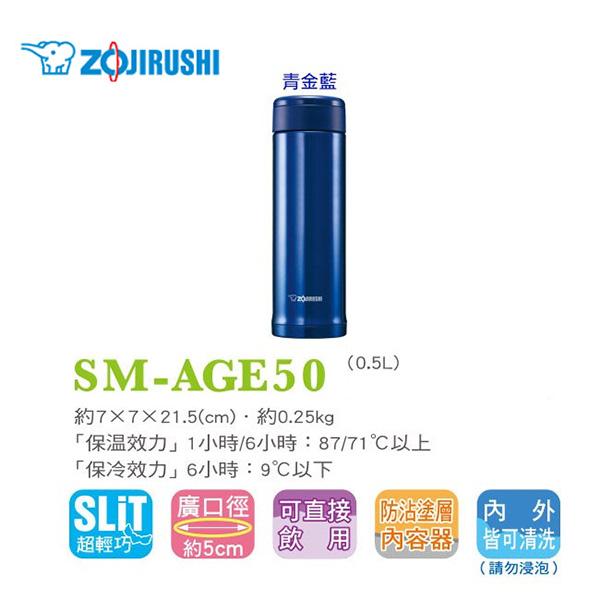 ZOJIRUSHI象印0.5L SLiT不鏽鋼保溫杯青金藍色-AC SM-AGE50*免運費