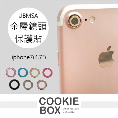 UBMSA金屬鏡頭保護貼iphone 7 4.7鏡頭圈保護圈相機孔平面貼合防撞防刮*餅乾盒子