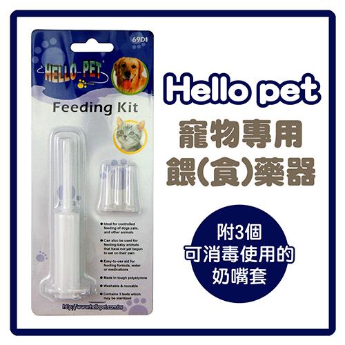 【力奇】Hello Pet 寵物專用餵食(藥)器-120元 可超取(J803A02)