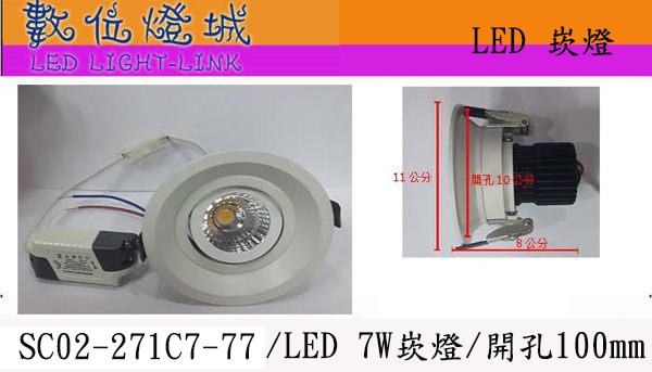 特價優惠中~數位燈城LED-Light-Link LED燈具YC-SO2-271C LED崁燈