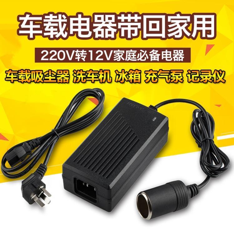220v轉12v汽車點煙器頭插座家用電源轉換器車載吸塵器冰箱適配器非凡