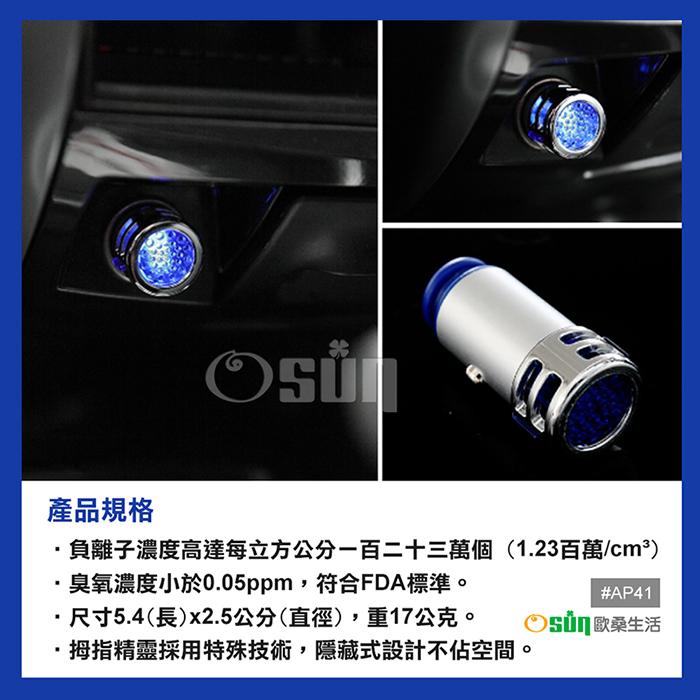 【Osun】車用空氣清淨器-姆指精靈-臭氧 負離子2合1功能2入款(AP41)