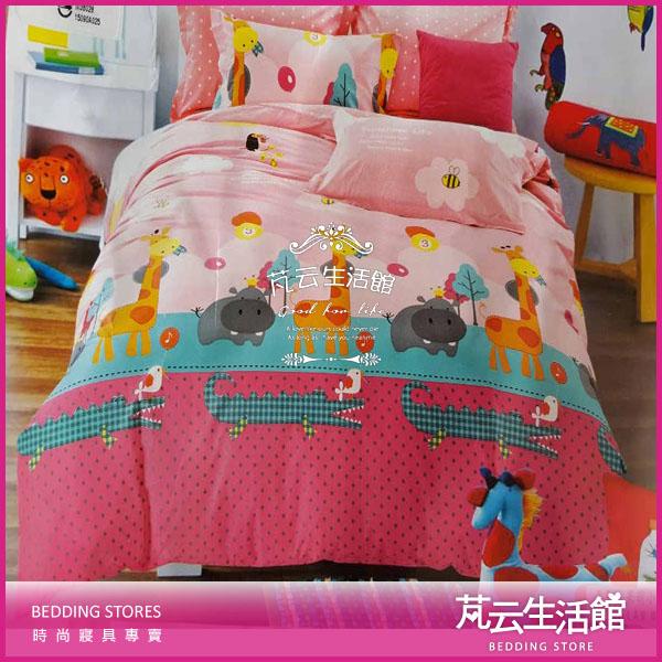 貝淇小舖柔細纖維印染呆萌小伙伴單人床包枕套共二件組