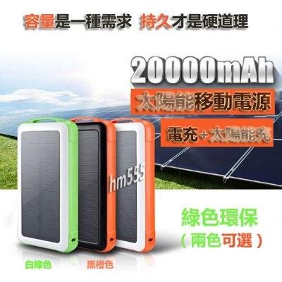 太陽能充電寶20000毫安通用【藍星居家】