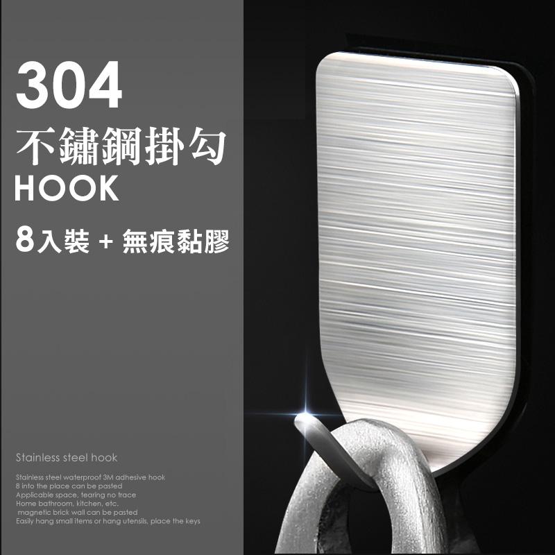 無痕不鏽鋼掛勾8入組超耐重不挑牆面HB-032廚房浴室磁磚牆壁