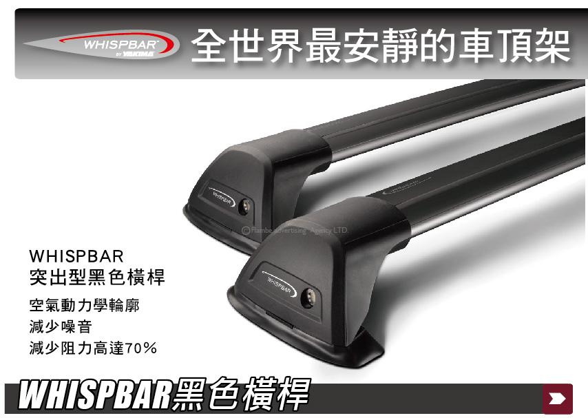 ||MyRack|| WHISPBAR 黑色橫桿  車頂架 橫桿 行李架