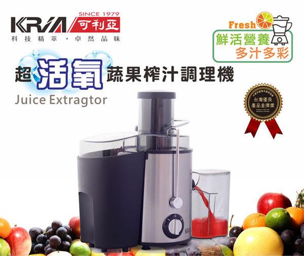 KRIA可利亞超活氧大口徑蔬果調理機榨汁機食物調理器果汁機攪拌機GS-310
